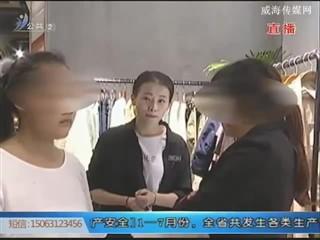 扬州:女子进店偷衣服 竟然当着孩子面