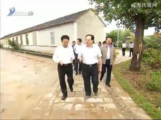 傅广照督导调研美丽乡村建设情况