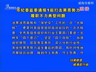 威海新闻当天补 2018-09-17(21:55:16-22:59:16)