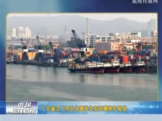 中国海洋资讯 2018-09-04(20:00:01-20:20:00)