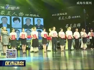 2018厚德环翠•最美人物颁奖典礼举行