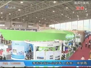 2018中韩威海文化创意产业博览交易会圆满落幕