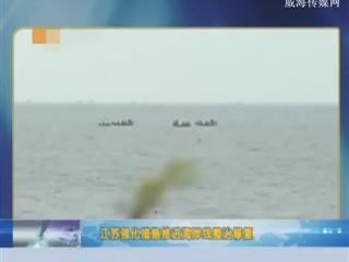 中国海洋资讯 2018-09-24(20:00:01-20:20:00)