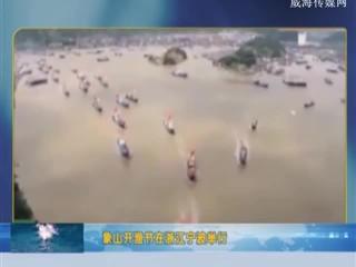 中国海洋资讯 2018-09-17(20:00:01-20:20:00)