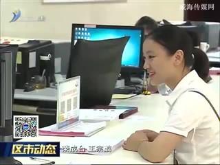 """荣成:推进""""一次办好""""改革 证照办理全程电子化"""