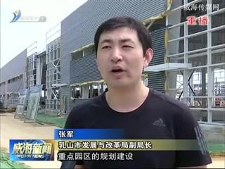 威海新闻当天补 2018-09-19(21:55:16-22:59:16)