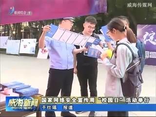 """国家网络安全宣传周""""校园日""""活动举行"""