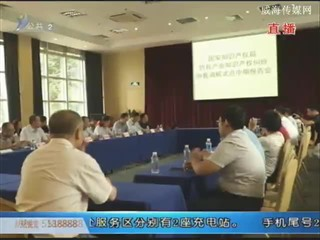 威海知识产权争议仲裁调解中心正式挂牌成立