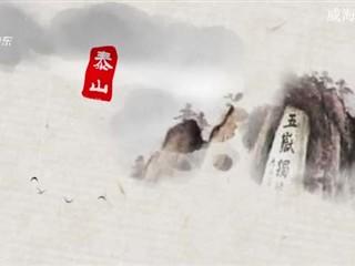 儒商大会 水墨篇