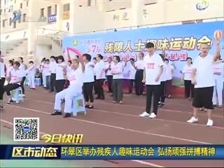 环翠区举办残疾人趣味运动会 弘扬顽强拼搏精神