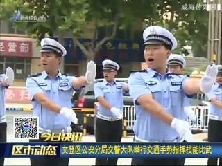 文登区公安分局交警大队举行交通手势指挥技能比武