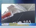 中国海洋资讯 2018-10-11(20:00:01-20:20:00)
