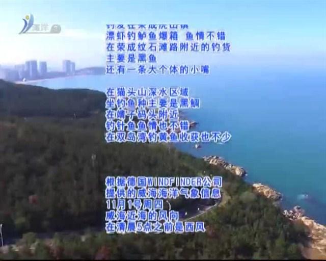 海洋气象 2018-10-31(19:24:50-19:30:00)