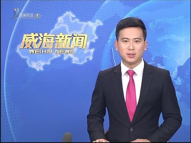 威海新闻 2018-10-30