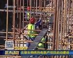 今日快讯:文登生物质热电联产项目启动建设
