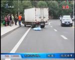 货车车门未关好 转弯时一乘客被甩出身亡