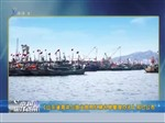 中国海洋资讯 2018-10-15(20:00:00-20:20:00)