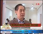 首届中国京胡名琴收藏展开幕