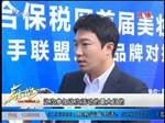 """威海综合保税区首次""""开门纳客"""": 大放异彩!"""