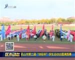"""乳山市第二届""""体彩杯""""学生运动会举行圆满落幕"""