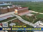 文登区张家产镇:聚焦核心产业  全面提升发展质量