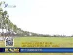 乳山潮汐湖湿地公园正式开园