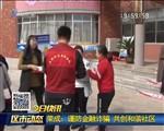 荣成:谨防金融诈骗 共创和谐社区
