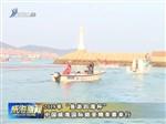 """2018年""""鱼游四海杯""""中国威海国际路亚精英赛举行"""