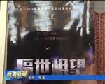 电影《隔世相望》项目启动仪式暨新闻发布会在经区举行