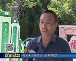 """荣成:""""街角公园""""居民身边的休闲绿地"""
