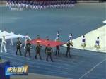 山东省第二十四届运动会开幕  威海497名选手参加决赛
