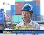 推动四港联动 打造中韩跨境物流黄金通道