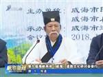 第九届海峡两岸(威海)道教文化研讨会举行