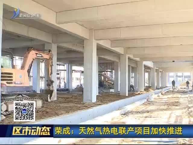 荣成:天然气热电联产项目加快推进