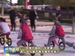 2018风景中国自行车联赛乳山站儿童平衡车嘉年华举行