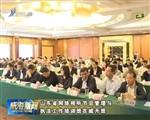 山东省网络视听节目管理与执法工作培训班在威开班