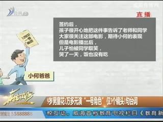 """9岁男童花1万多元演""""1号角色"""" 仅3个镜头1句台词"""