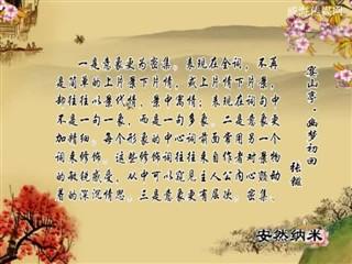 1003中华经典-诗词赏析-宴山亭·幽梦初回
