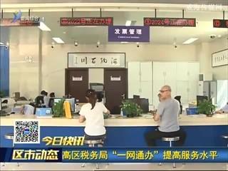 """高区税务局:""""一网通办""""提高服务水平"""