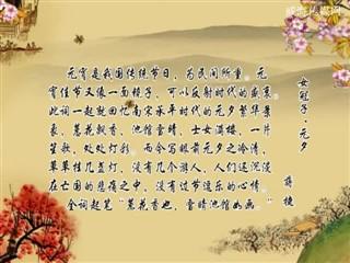 0927中华经典-诗词赏析-女冠子·元夕