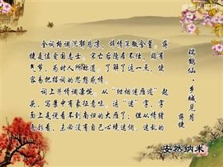 1002中华经典-诗词赏析-瑞鹤仙·乡城见月