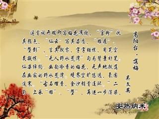 1006中华经典-诗词赏析-高阳台·落梅