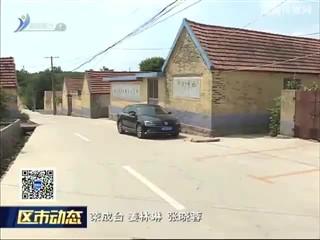 荣成市夏庄镇:打造新时代文明实践基地