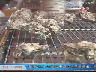 2018第三届中国威海(南海)国际生蚝节火热进行