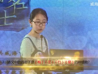 国学小名士(2018初中组决赛)