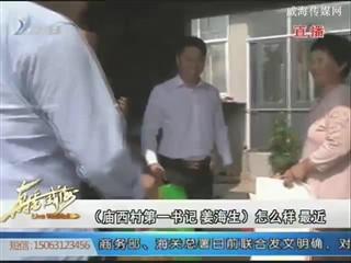 威海广电诚信企业联盟:精准扶贫 联手助困