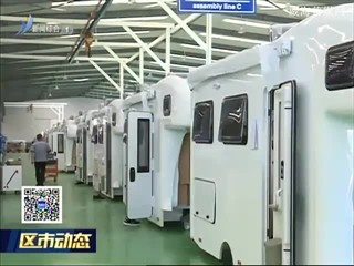 荣成市首辆智慧房车正式下线