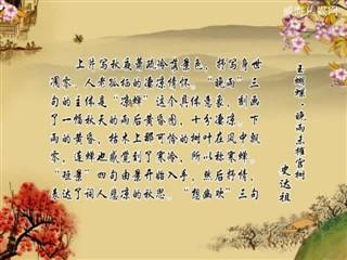 1005中华经典-诗词赏析-玉蝴蝶·晚雨未摧宫树