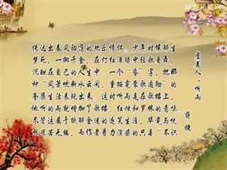 0925中华经典-诗词赏析-虞美人·听雨