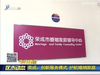 荣成:创新服务模式 护航婚姻家庭